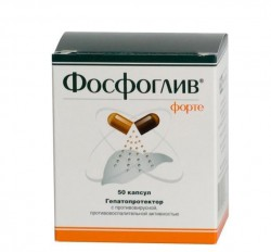 Фосфоглив форте, капс. 300 мг+65 мг №50